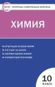 Химия 10 кл. Контрольно-измерительные материалы